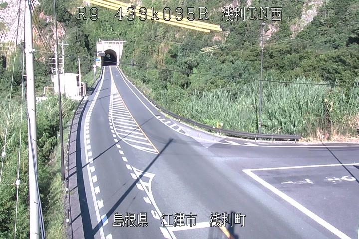 国道9号線 浅利トンネル西(島根県江津市浅利町)ライブカメラ