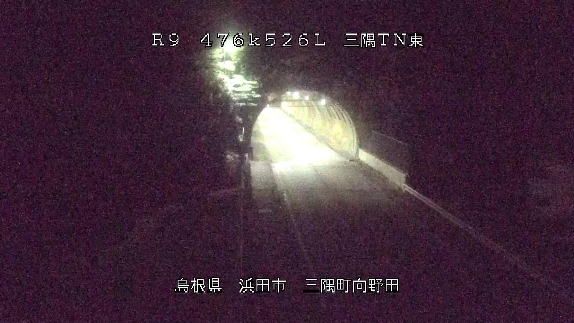 国道9号線 三隅トンネル東(島根県浜田市三隅町向野田)ライブカメラ
