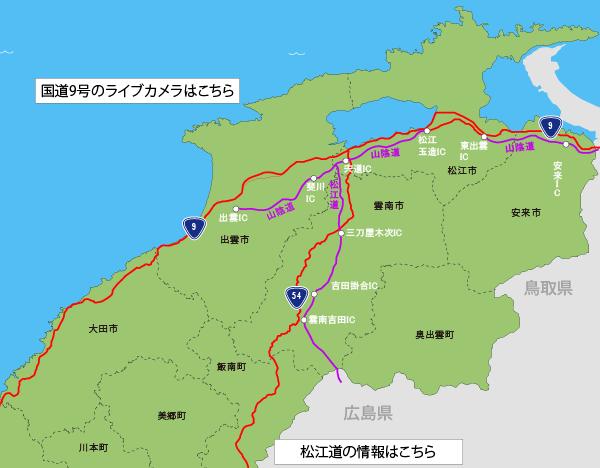 道路 広島 情報 県 ひろしま道路ナビ(道路防災情報システム)