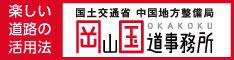 岡山国道事務所リンクバナー