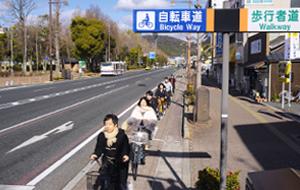 道路を使いやすくする