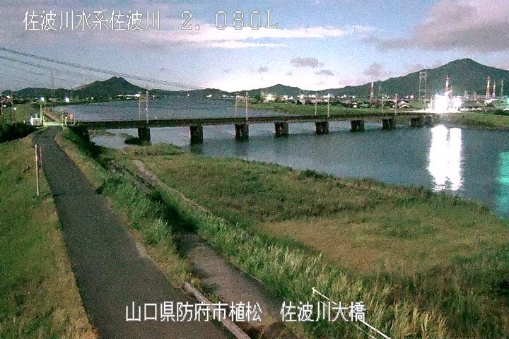 佐波川大橋カメラ