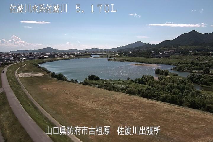 佐波川出張所カメラ