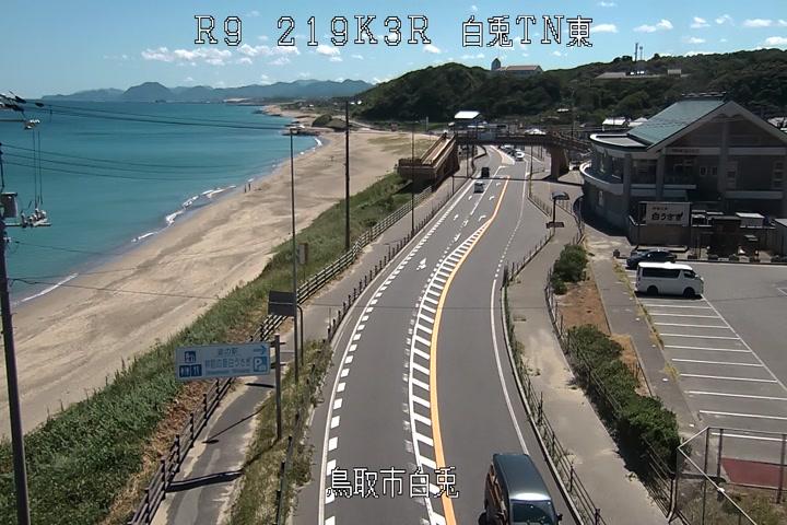 国道9号線 白兎トンネル東(鳥取市小沢見)ライブカメラ