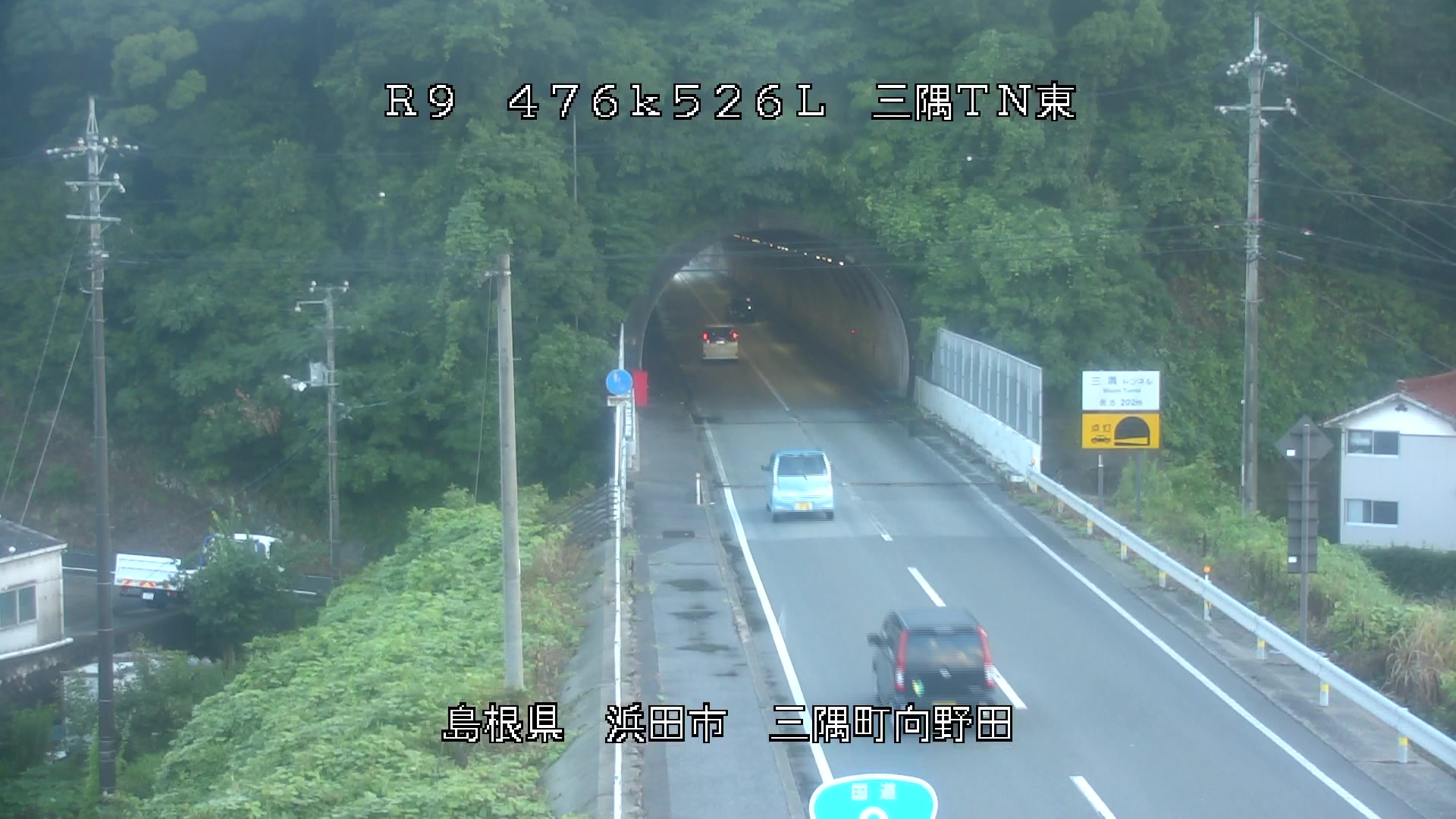 三隅トンネル東
